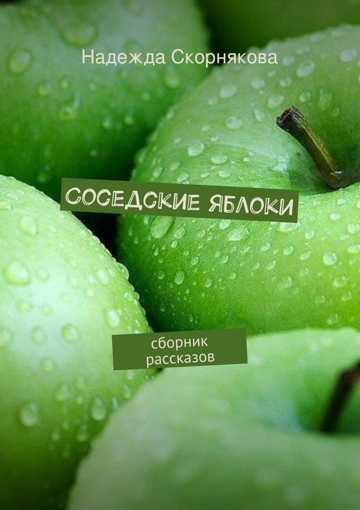 Надежда Скорнякова