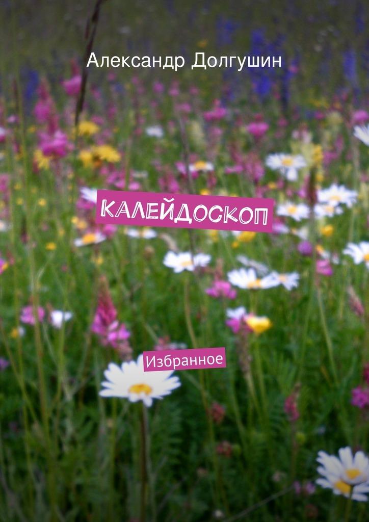 Александр Владиленович Долгушин Калейдоскоп александр тузов способность