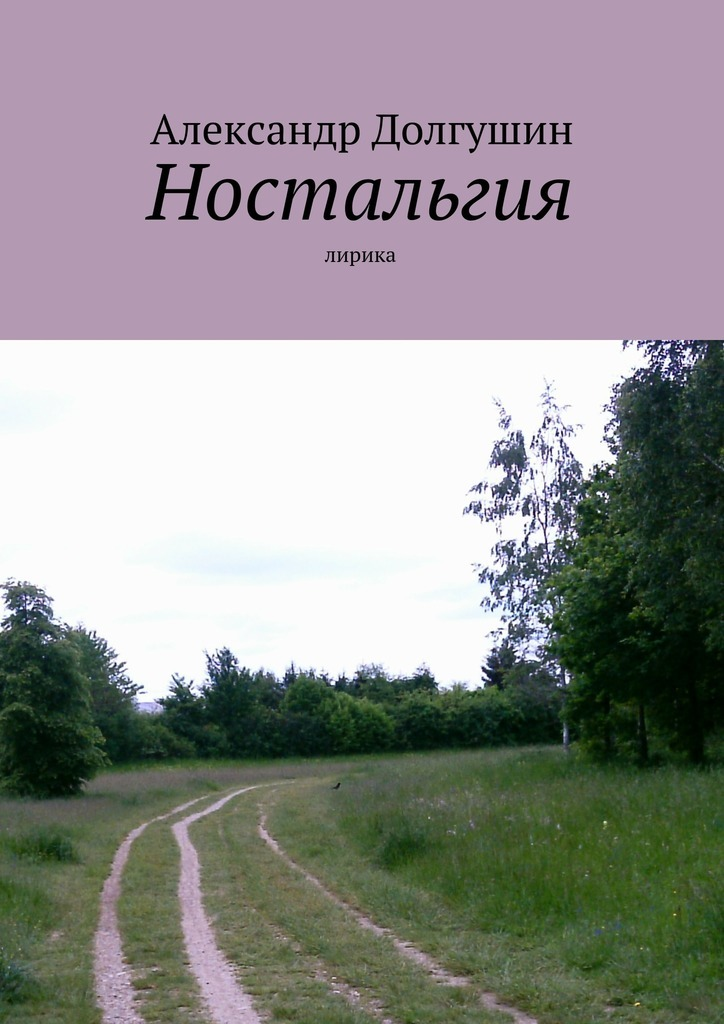 Александр Владиленович Долгушин Ностальгия фату хива возврат к природе