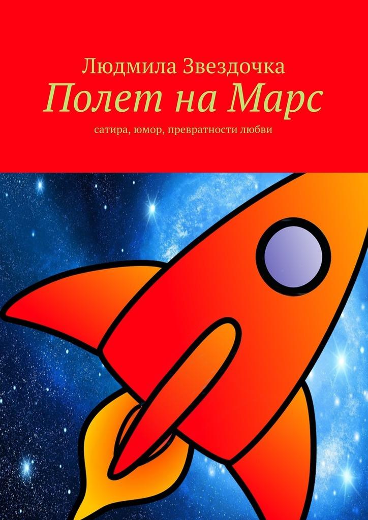 интригующее повествование в книге Людмила Звездочка