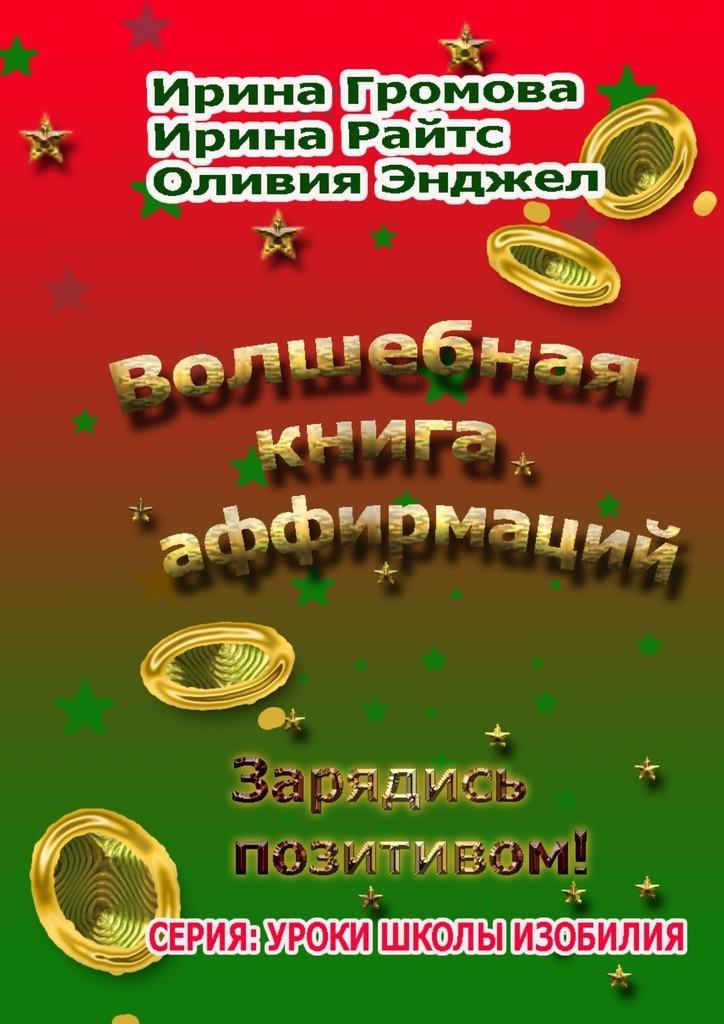 Ирина Громова бесплатно
