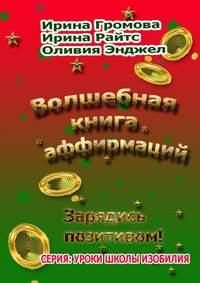 Громова, Ирина  - Волшебная книга аффирмаций