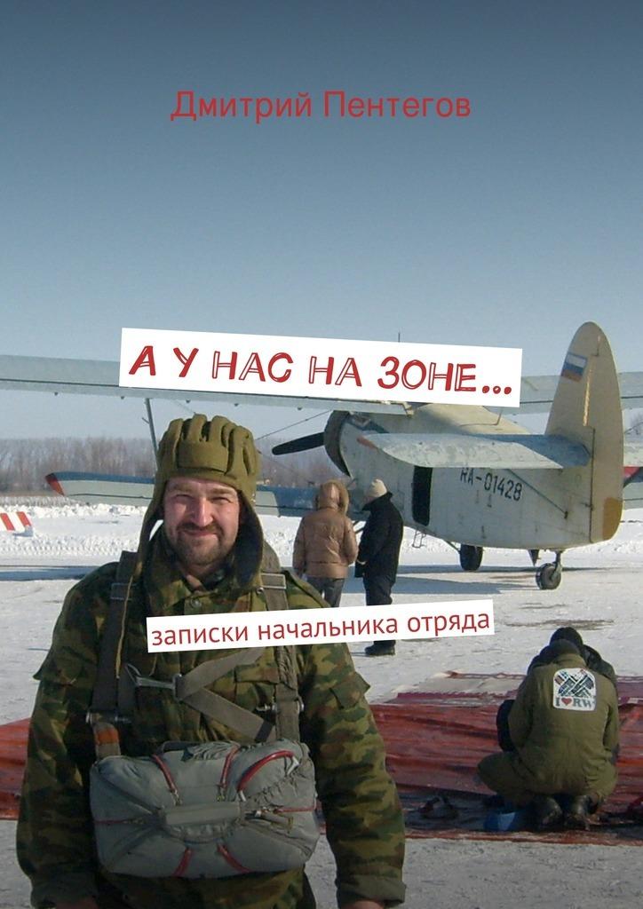 Обложка книги Аунас назоне…, автор Пентегов, Дмитрий