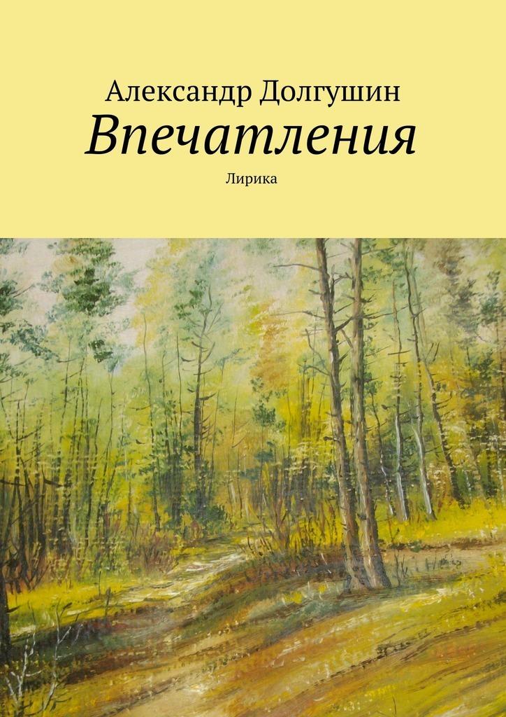 Александр Владиленович Долгушин Впечатления фату хива возврат к природе