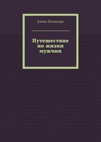 Потапова, Елена  - Путешествие пожизни мужчин