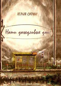 Саран, Юлия  - Наши дождливыедни