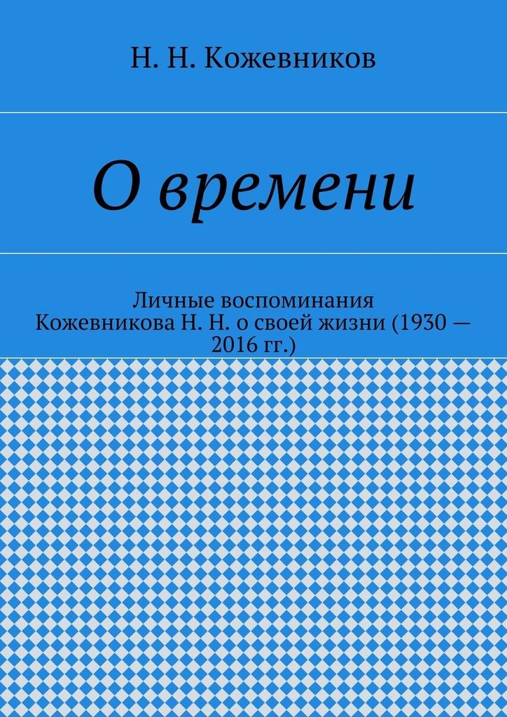 Н. Н. Кожевников Овремени николай кожевников мемуары остарбайтера