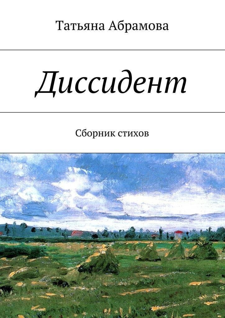 Татьяна Абрамова Диссидент евгения полька людям очень нужны стихи