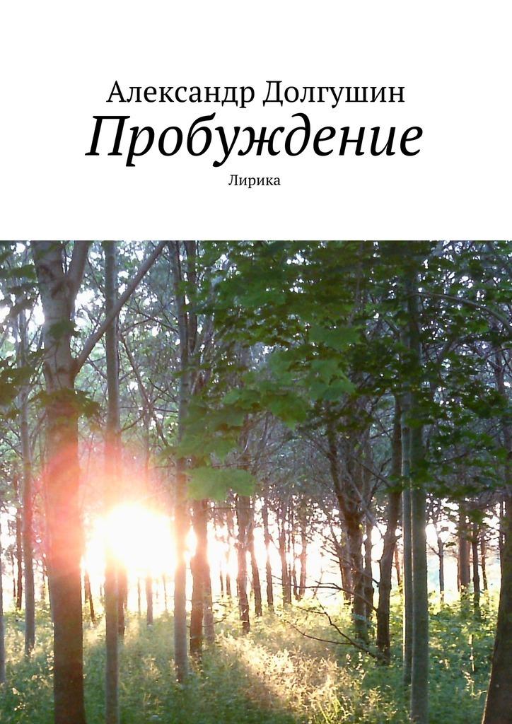 Александр Владиленович Долгушин Пробуждение фату хива возврат к природе