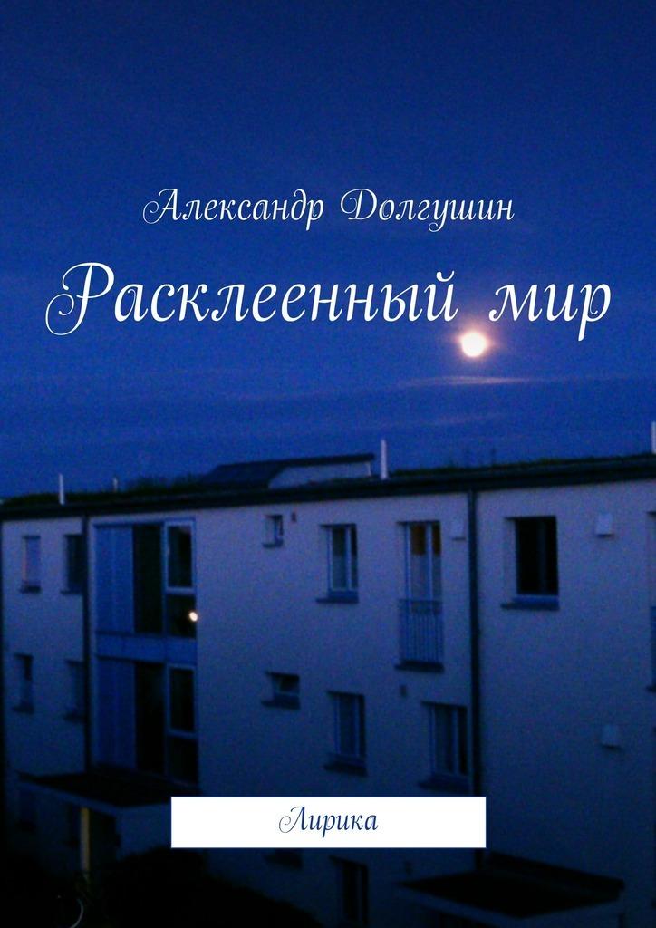 Александр Владиленович Долгушин Расклееенныймир фату хива возврат к природе