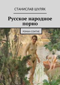 - Русское народное порно