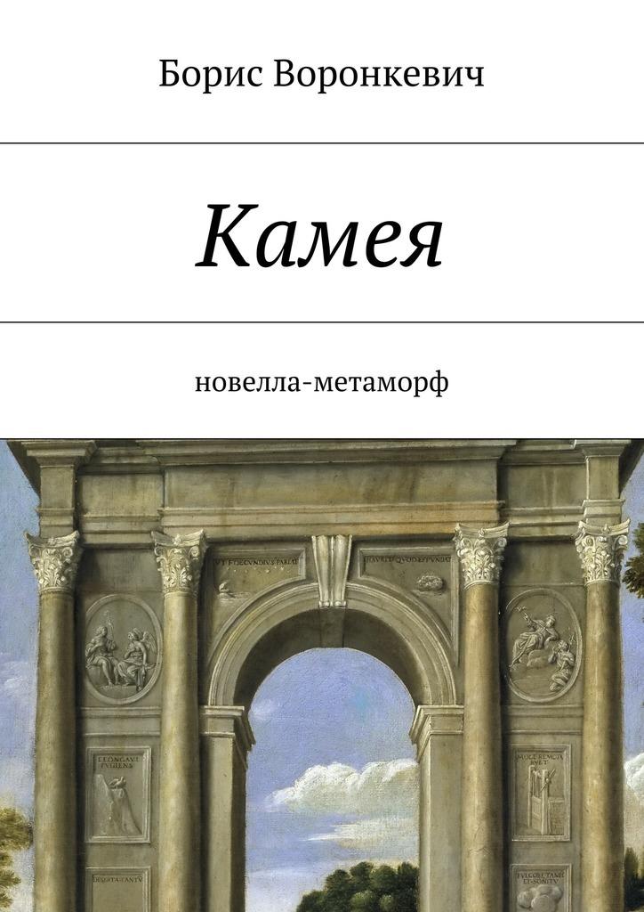 Борис Воронкевич Камея борис кутузов русское знаменное пение купить