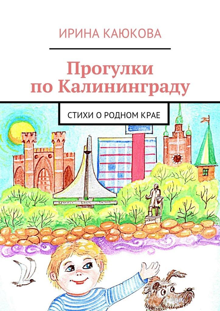Ирина Каюкова Прогулки поКалининграду