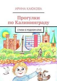 Каюкова, Ирина  - Прогулки поКалининграду