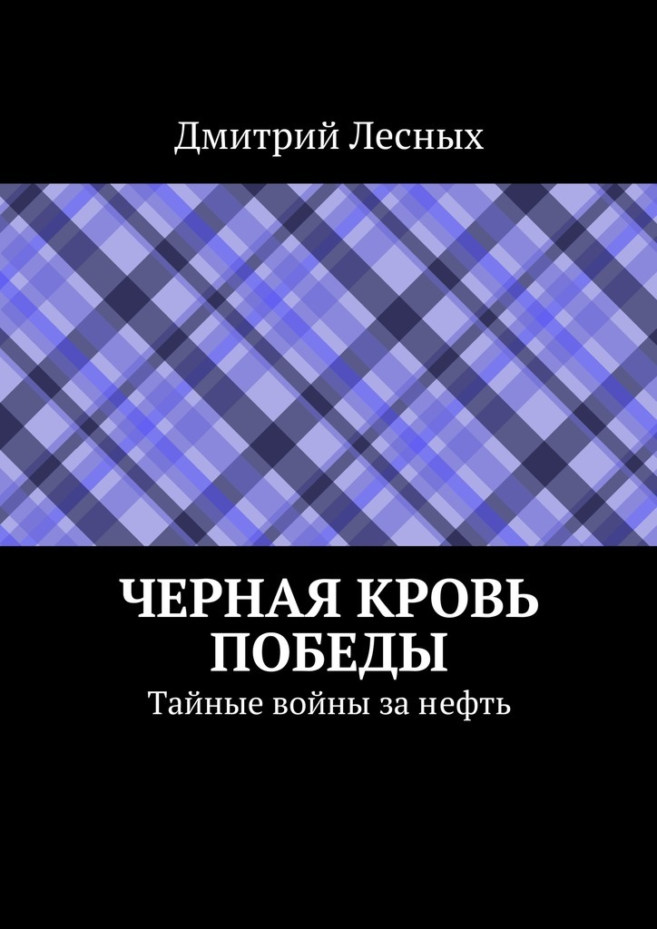 Дмитрий Константинович Лесных Черная кровь Победы дмитрий казаков кровь ангелов