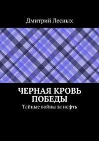 Лесных, Дмитрий Константинович  - Черная кровь Победы
