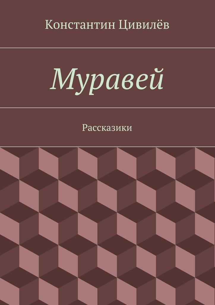 Константин Цивилёв Муравей как торговое место в мтв