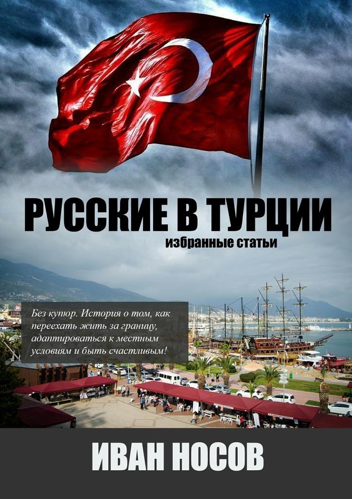 Иван Носов Русские вТурции аппартаменты в турции эгейское море