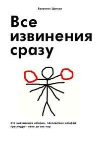Цапков, Валентин  - Все извинения сразу