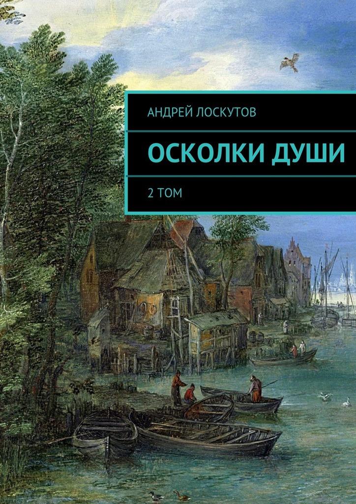 Андрей Лоскутов Осколкидуши андрей лоскутов осколкидуши