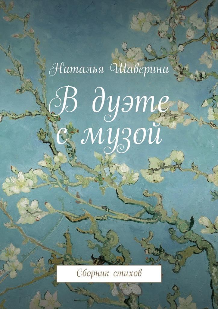 Наталья Шаверина Вдуэте смузой наталья патрацкая лирика философская стихи