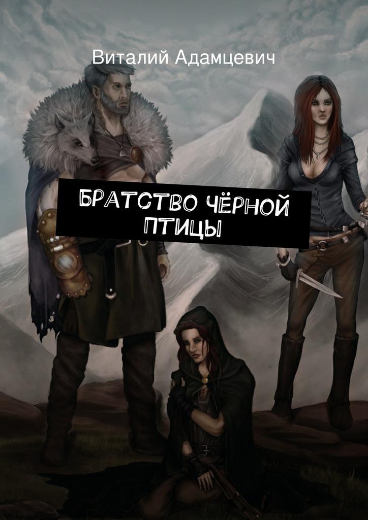 Виталий Адамцевич бесплатно