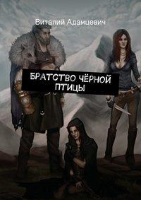 Адамцевич, Виталий  - Братство Чёрной Птицы