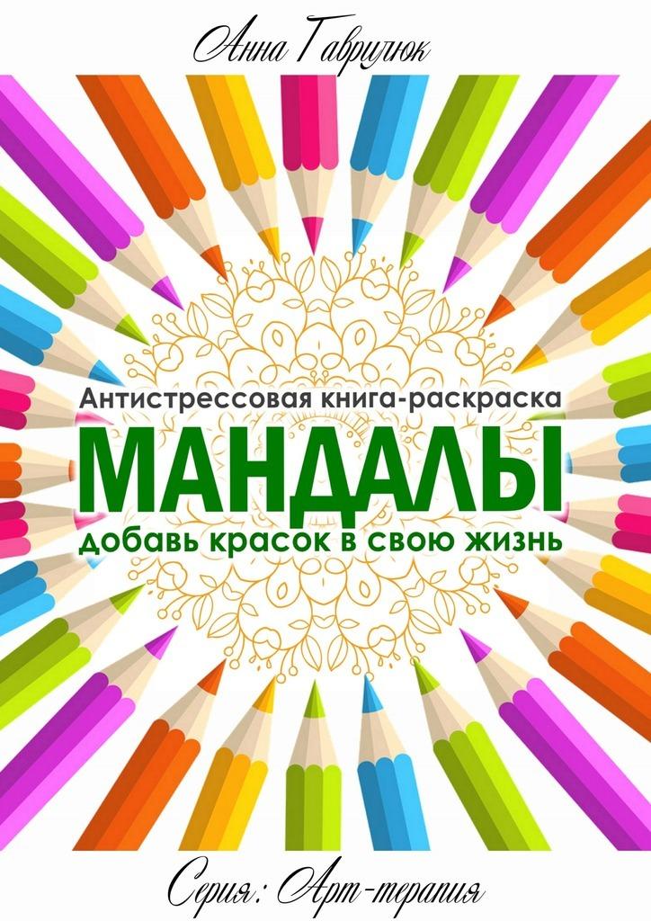Анна Гаврилюк Мандалы веселая затея хлопушка черепашки ниндзя