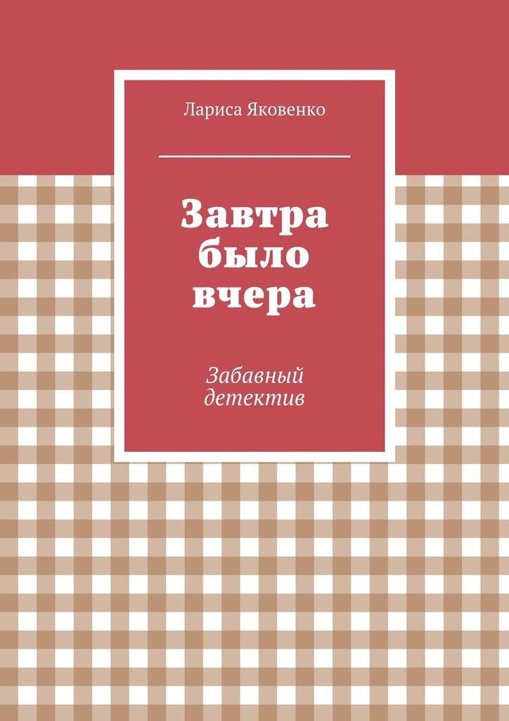 занимательное описание в книге Лариса Яковенко