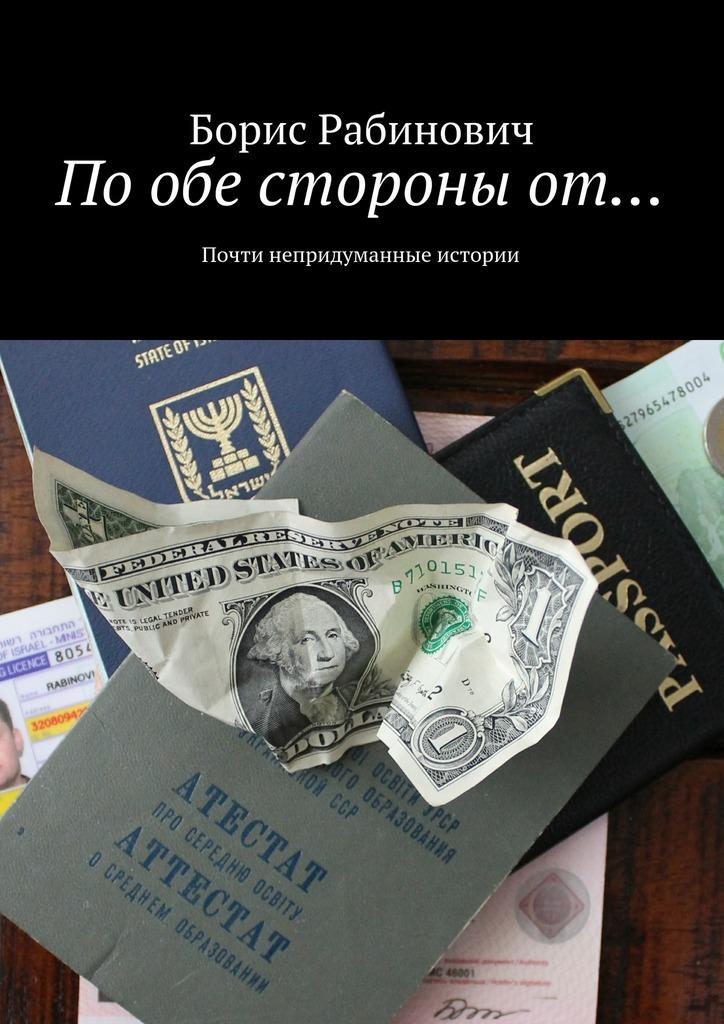 Борис Рабинович бесплатно