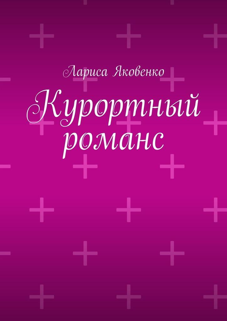 Лариса Яковенко Курортный романс антей голубицкая путевку в брянске