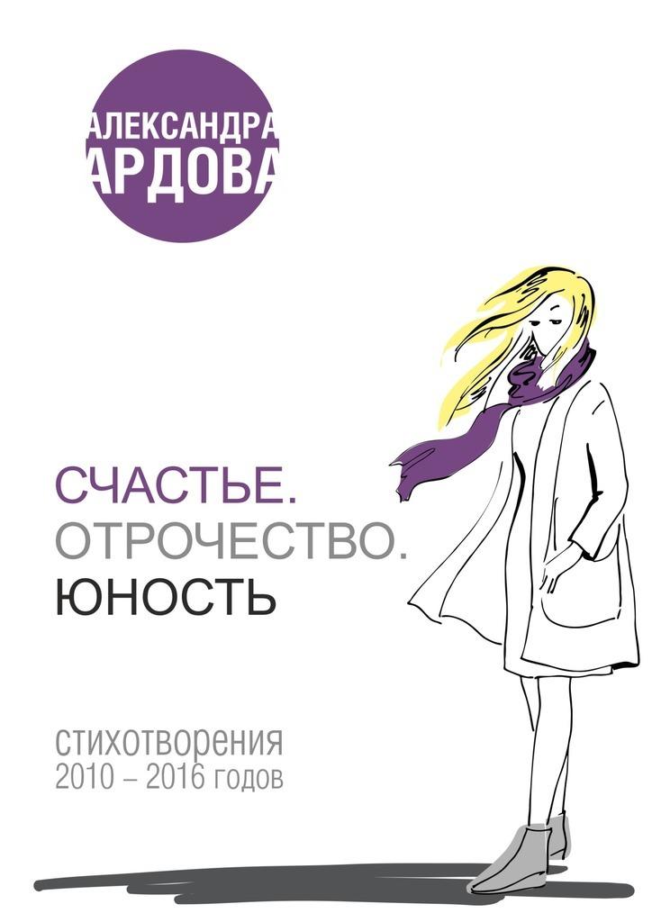 Александра Ардова бесплатно