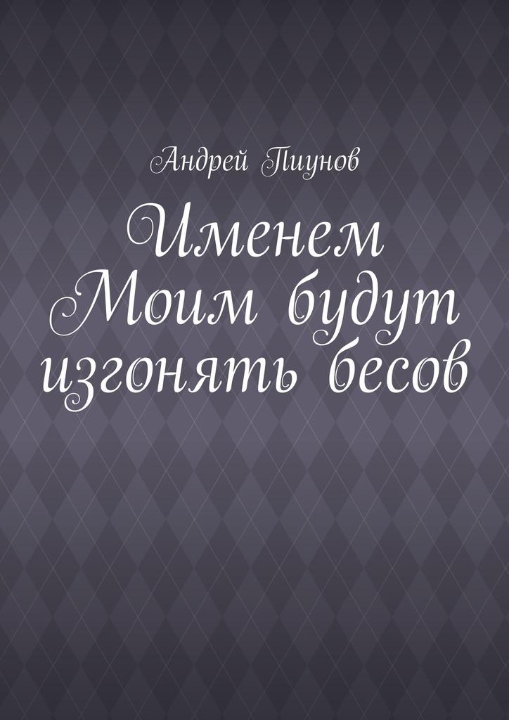 Андрей Пиунов Именем Моим будут изгонять бесов святое евангелие господа нашего иисуса христа