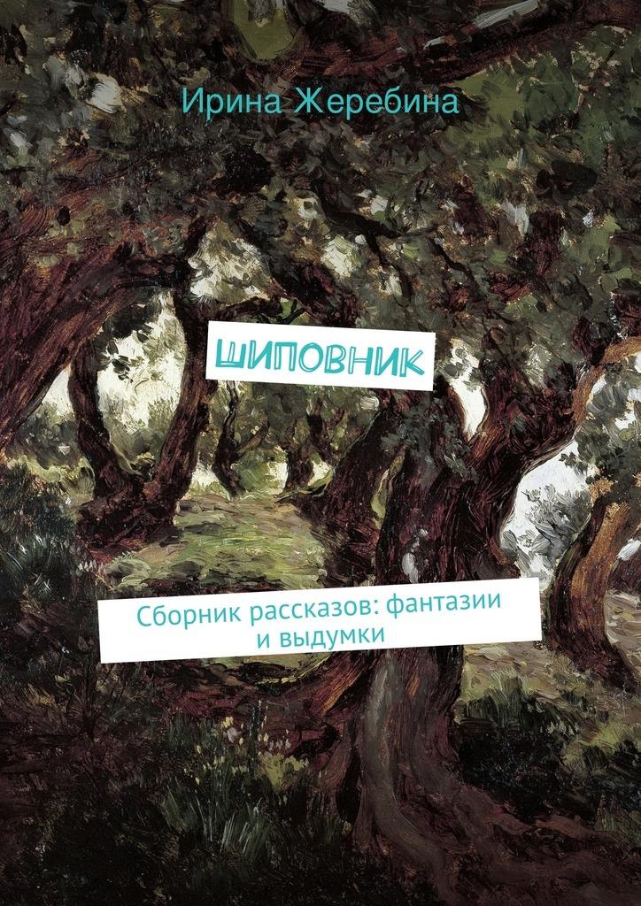 Ирина Жеребина Шиповник ирина жеребина новгородский клубок