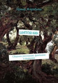 Жеребина, Ирина  - Шиповник