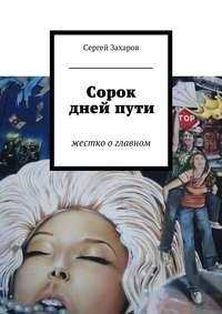 Захаров, Сергей Валерьевич  - Сорок днейпути