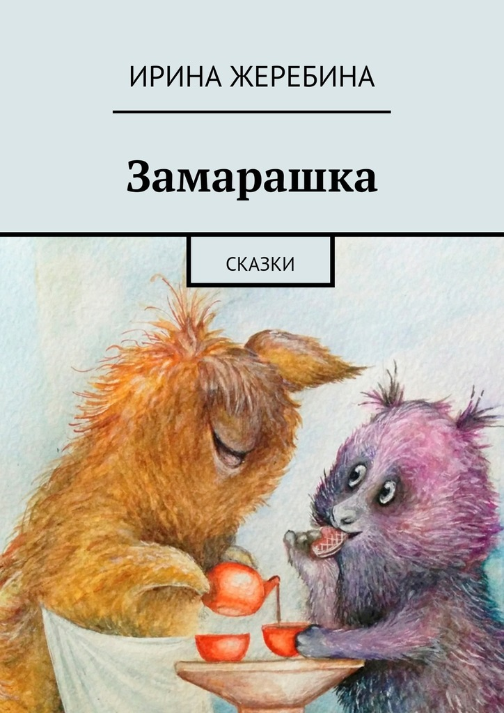 Ирина Жеребина Замарашка ирина жеребина новгородский клубок