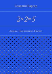 Баргер, Савелий  - 2?2=5