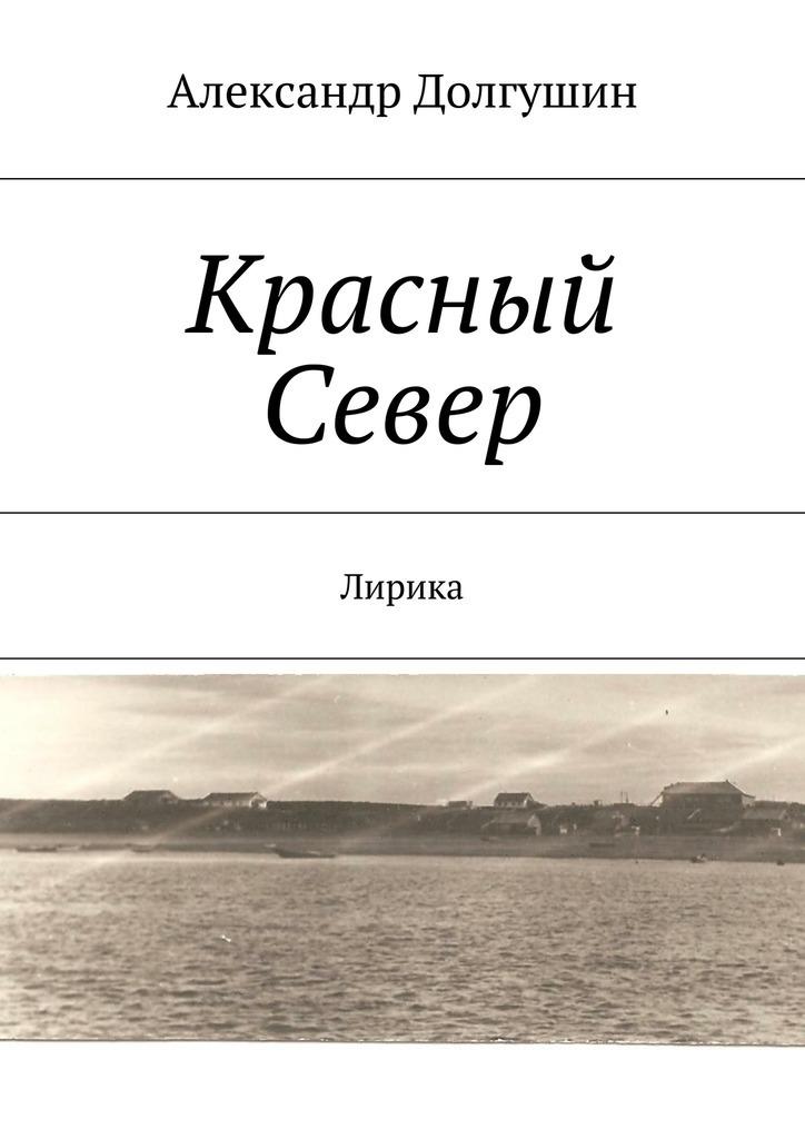 Александр Владиленович Долгушин бесплатно