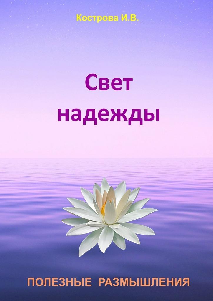 Ирина Кострова - Свет надежды