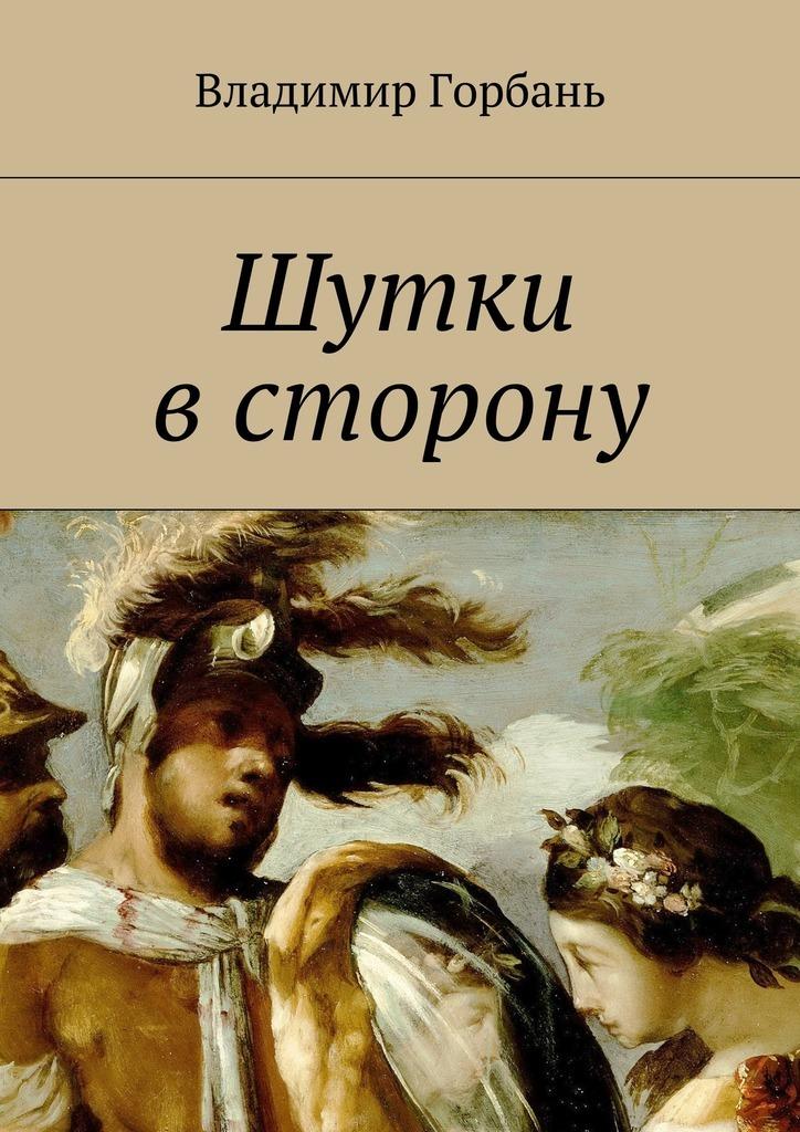 Владимир Владимирович Горбань Шутки всторону