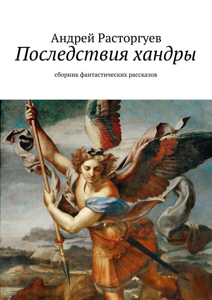 яркий рассказ в книге Андрей Расторгуев
