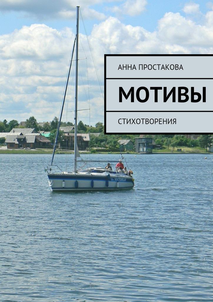 Анна Простакова Мотивы