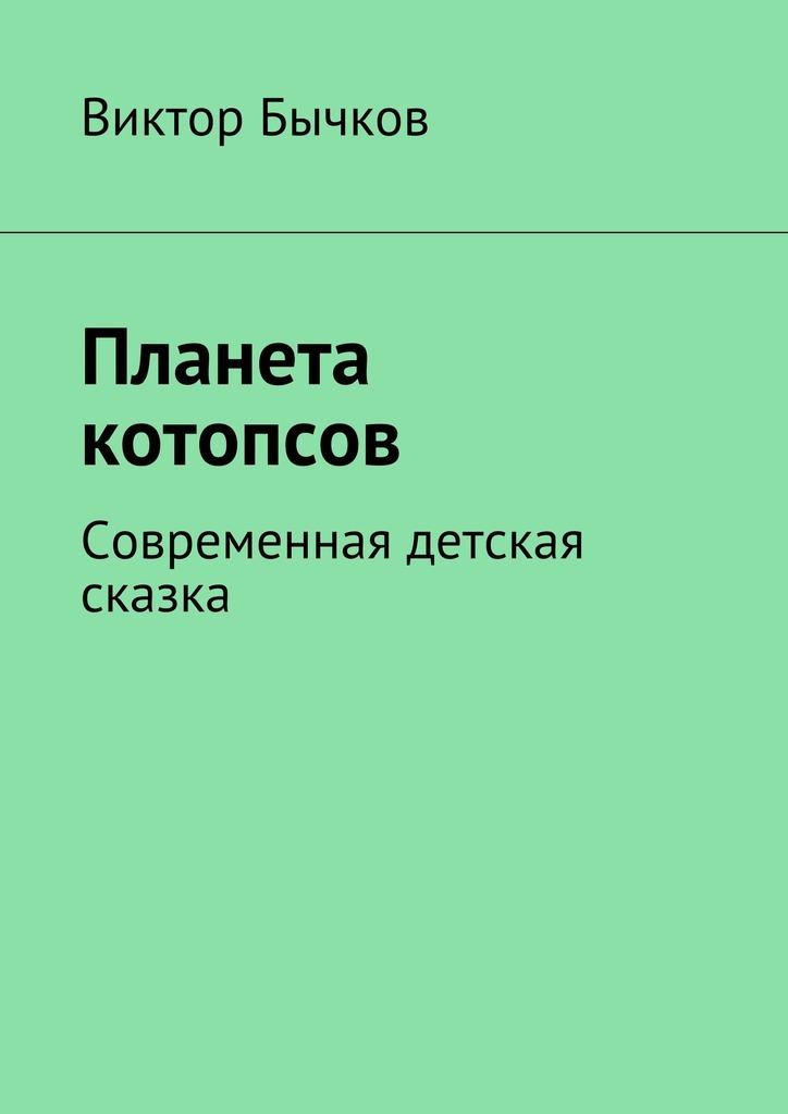 Виктор Бычков Планета котопсов недорого