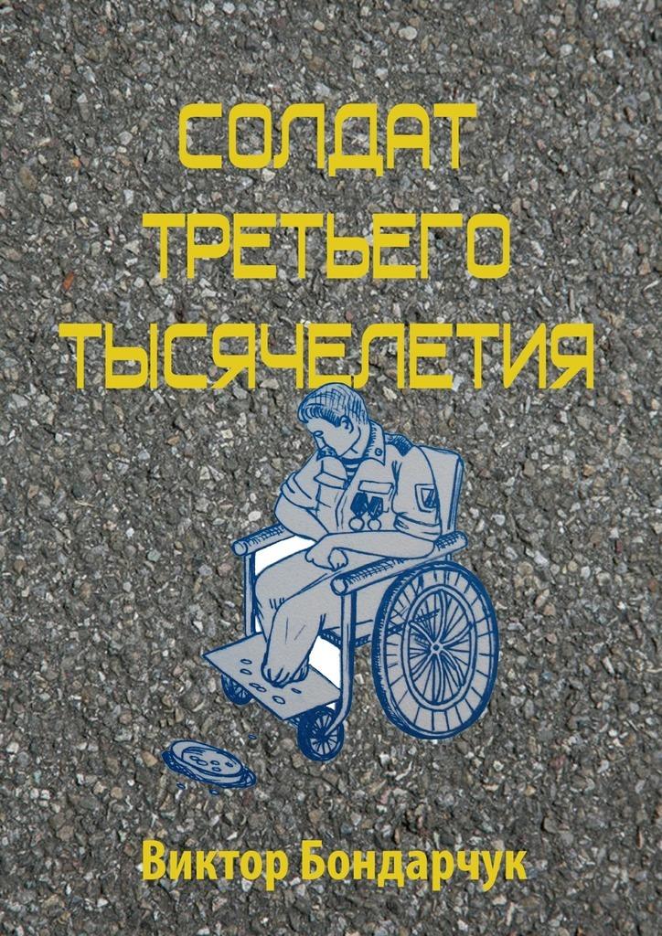 Виктор Бондарчук бесплатно