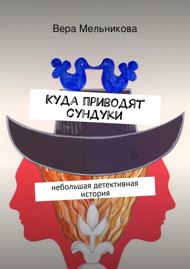 Вера Мельникова Куда приводят сундуки