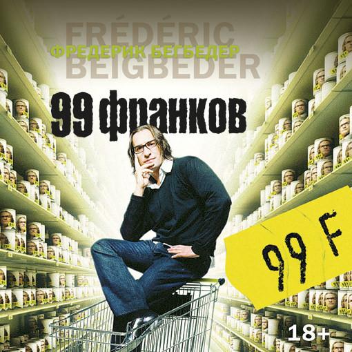 Фредерик Бегбедер 99 франков издательство аст азбука электроники