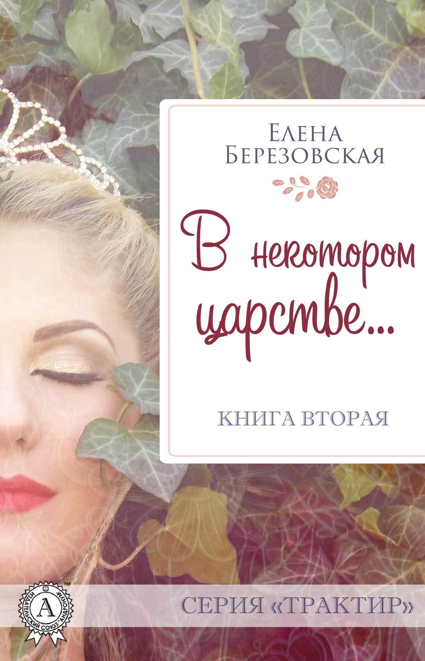 Елена Березовская В некотором царстве…