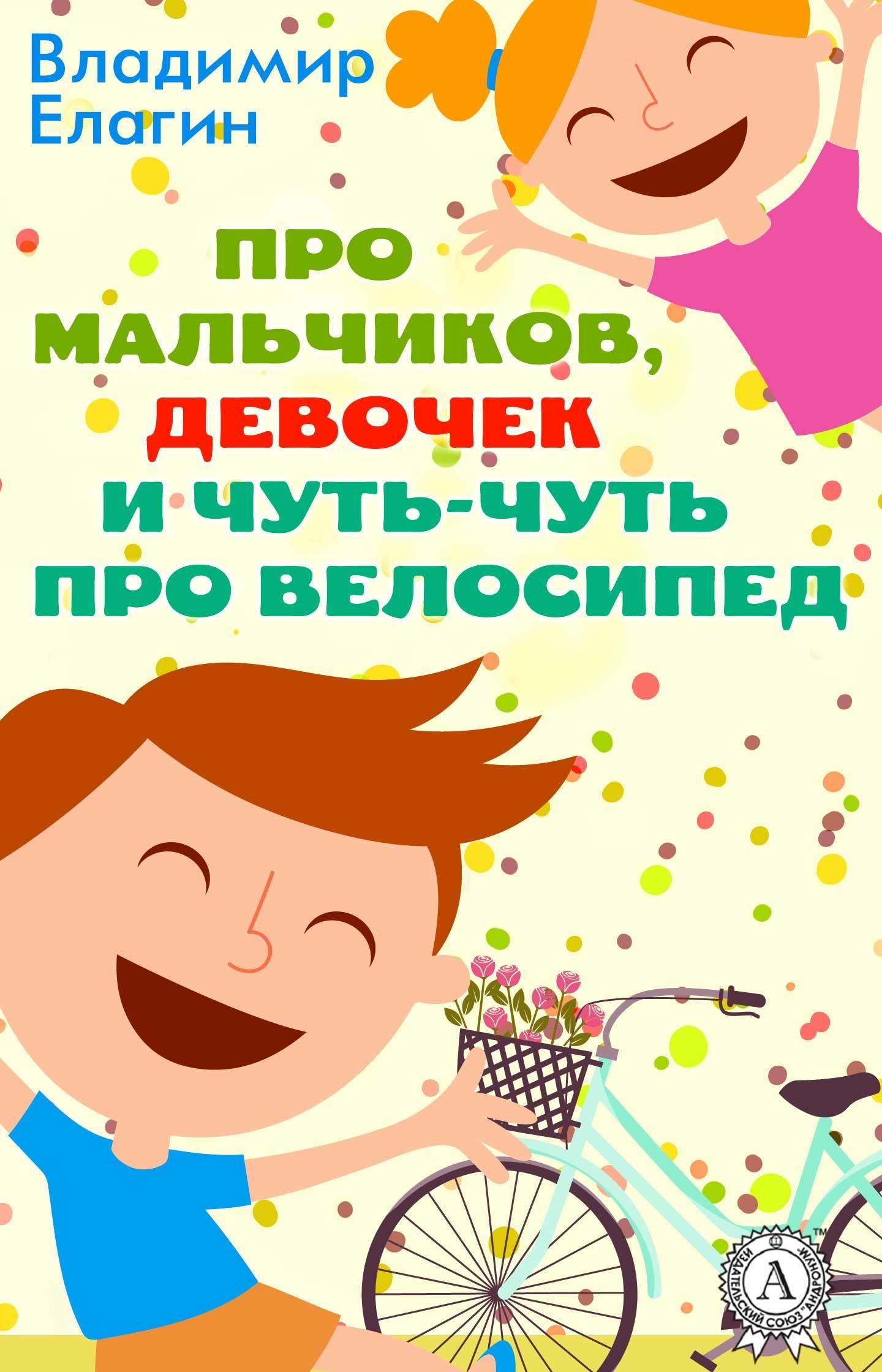 Владимир Елагин Про мальчиков девочек и чуть-чуть про велосипед владимир гольдштейн первоапрельский велосипед