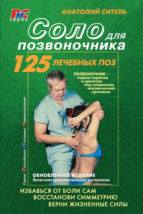 Анатолий Ситель